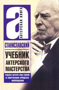 Ак.Кн.Станиславский Уч.актерского маст. Станиславский К.С.