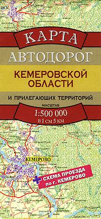 Карта автодорог Кемеровской области и прилегающих территорий ( 978-5-17-071985-3, 978-5-271-32944-9 )