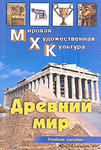 Древний мир ( 978-5-7931-0581-1 )