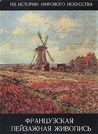 Французская пейзажная живопись. 1870-1970