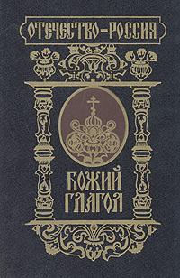Божий глагол: Книга для потомков православных христиан, как следует приходить к Богу и как жить благочестиво по Православной вере