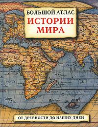Большой атлас истории мира. От древности до наших дней