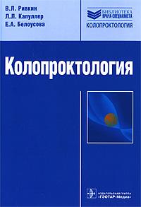Колопроктология. В. Л. Ривкин, Л. Л. Капуллер, Е. А. Белоусова