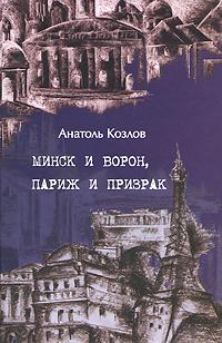 Минск и ворон, Париж и призрак