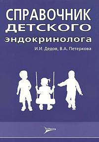 Справочник детского эндокринолога. И. И. Дедов, В. А. Петеркова