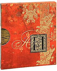 Я вас любил... (подарочное издание). Александр Пушкин