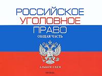 Российское уголовное право. Общая часть. Альбом схем