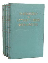 Руководство по патологической физиологии (комплект из 4 книг)