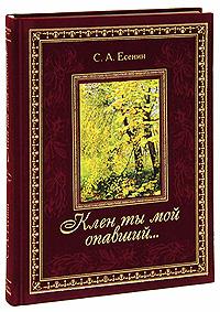 Клен ты мой опавший...(подарочное издание). С. А. Есенин