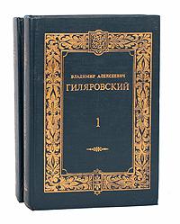 Владимир Алексеевич Гиляровский. Сочинения в 2 томах (комплект из 2 книг)