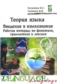 Теория языка. Введение в языкознание. Рабочая тетрадь по фонетике, грамматике и лексике ( 978-5-91134-323-1, 978-5-9754-0028-4 )