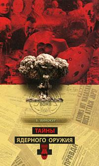 Тайны ядерного оружия ( 978-5-373-03998-7 )