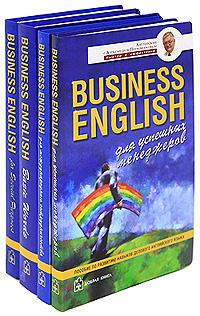 Business English (комплект из 4 книг). Александр Петроченков
