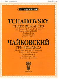 Чайковский. Три романса. Мой гений, мой ангел, мой друг. Mezza notte (Полночь). Песнь Земфиры (ЧС 208, 209, 210). Для голоса и фортепиано ( 978-5-9720-0027-2 )