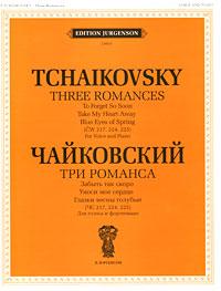 Чайковский. Три романса. Забыть так скоро. Уноси мое сердце. Глазки весны голубые (ЧС 217, 224, 225). Для голоса и фортепиано ( 978-5-9720-0043-2 )