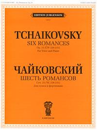 Чайковский. Два романса. Хотел бы в единое слово. Не долго нам гулять (ЧС 244, 245). Для голоса и фортепиано ( 978-5-9720-0048-7 )