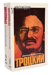 Троцкий. Политический портрет (комплект из 2 книг)