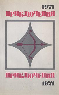 ����������� 1971