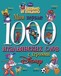 Мои первые 1000 итальянских слов с героями Диснея ( 978-5-271-30908-3 )