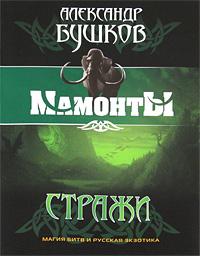 Стражи. Александр Бушков