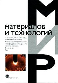 Плазменно-электролитическое модифицирование поверхности металлов и сплавов. В 2 томах. Том 1 ( 978-5-94836-266-3, 978-5-94836-267-0 )