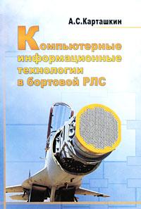 Компьютерные информационные технологии в бортовой РЛС