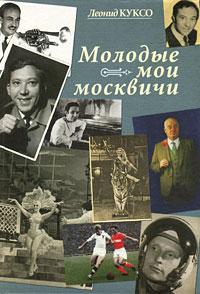Леонид Куксо. Молодые мои москвичи
