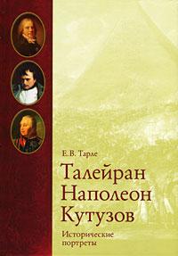 Книга Талейран, Наполеон, Кутузов. Исторические портреты