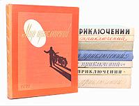 """Серия """"Мир приключений"""" (комплект из 8 книг)"""