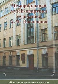 Мемориальный музей-квартира художника А. М. Васнецова. Путеводитель ( 5-7853-0411-2 )