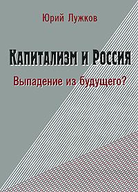 Капитализм и Россия. Выпадение из будущего? ( 978-5-7853-1270-8 )