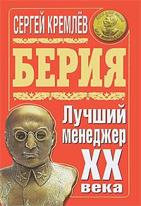 Берия. Лучший менеджер XX века. Сергей Кремлев