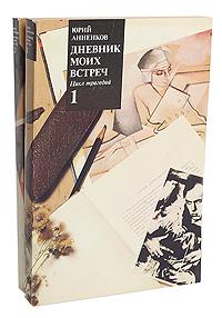 Дневник моих встреч (комплект из 2 книг). Ю. Анненков