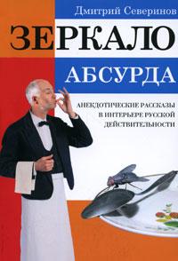 Зеркало абсурда. Дмитрий Северинов