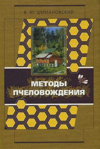 Методы пчеловождения ( 5-7853-0278-0 )