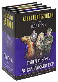 Платина (комплект из 4 книг). Александр Бушков
