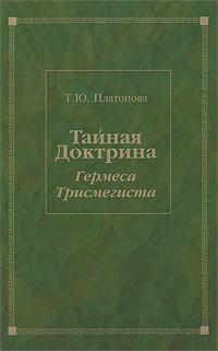 Тайная Доктрина Гермеса Трисмегиста. Т. Ю. Платонова