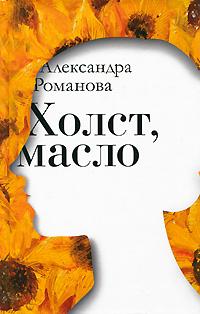 Холст, масло. Александра Романова