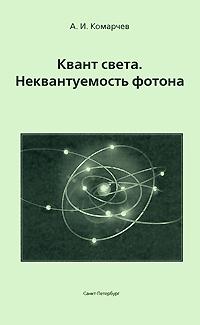 Квант света. Неквантуемость фотона ( 978-5-93630-808-6 )