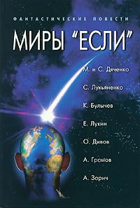 """Миры """"Если"""""""