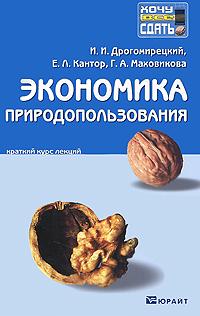 Экономика природопользования. Краткий курс лекций ( 978-5-9916-1072-8 )