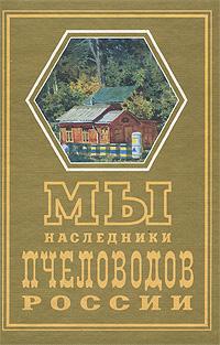 Мы - наследники пчеловодов России ( 5-7853-0231-9 )
