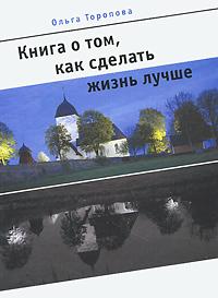 Книга о том, как сделать жизнь лучше