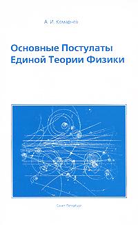 Основные постулаты единой теории физики ( 978-5-93630-739-3 )