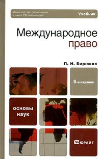 Международное право. П. Н. Бирюков