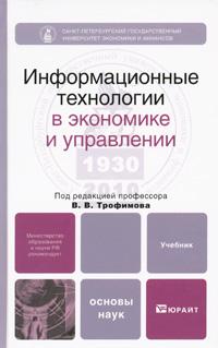 Информациооные технологии в экономике и управлении. В. В. Трофимова