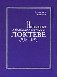 Воспоминания о Владимире Сергеевиче Локтеве