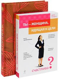 Ты - женщина, идущая к цели. Ежедневник для современной женщины (комплект из 2 книг)