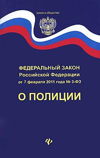 Рецензии на книгу О полиции. Федеральный закон Российской Федерации