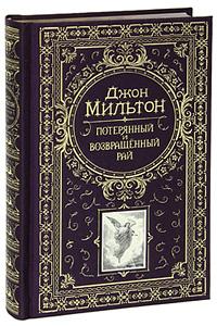 Потерянный и Возвращенный рай (подарочное издание). Джон Мильтон
